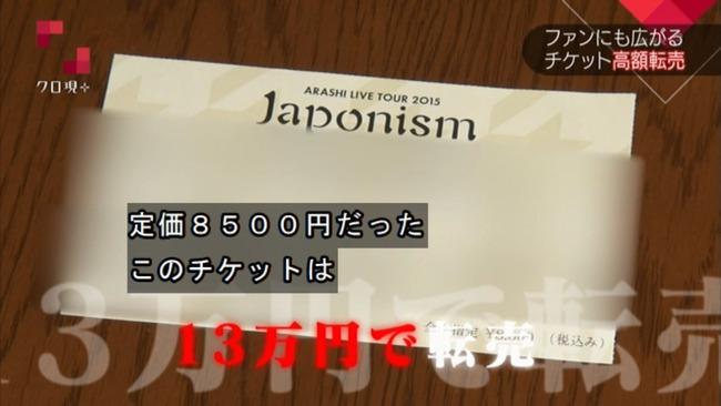 転売ヤー チケットキャンプ 転売屋 クロ現 クローズアップ現代+ NHKに関連した画像-33