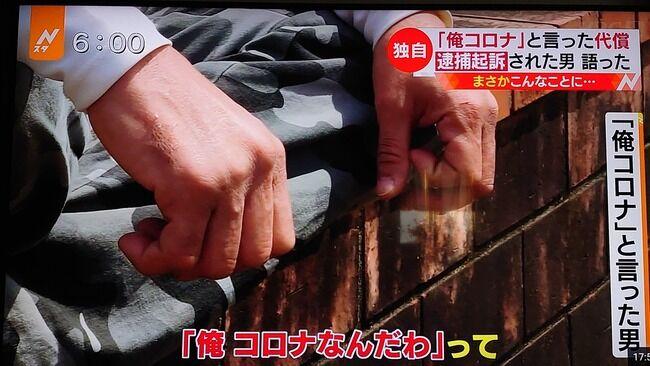 新型コロナウイルス  求刑 業務妨害 名古屋 懲役に関連した画像-01
