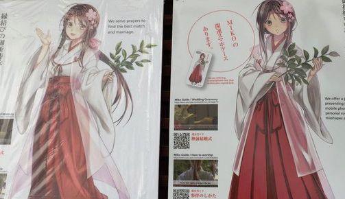神社 京都 特化 萌え 巫女に関連した画像-01