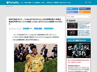 アメリカ ラッパー リルナズX LilNasX 黄金 金ピカ 甲冑 Fate ギルガメッシュ ファッションショーに関連した画像-02