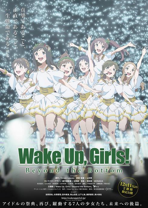 WUG ウェイクアップガールズ Wake Up,Girls! ヤマカン 山本寛 後半に関連した画像-02