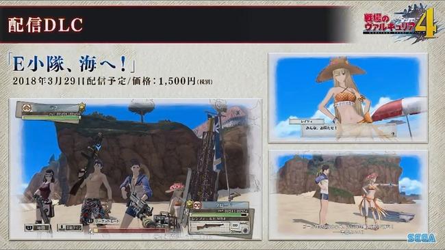 戦場のヴァルキュリア4 追加DLC シーズンパスに関連した画像-02