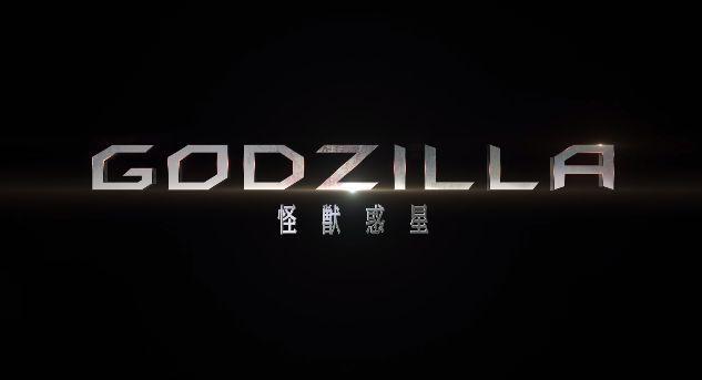 ゴジラ 虚淵玄 特報 映像 公開 GODZILLA 怪獣惑星に関連した画像-12