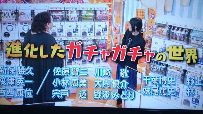 めぐみ 坂上恵 YouTuber マツコの知らない世界に関連した画像-03