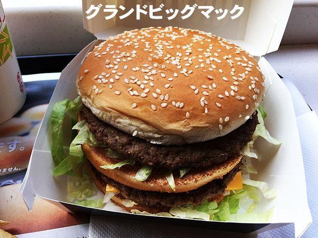 マクドナルド ビッグマック グランドビッグマック ギガビッグマック 名前募集バーガー ハンバーガーに関連した画像-01