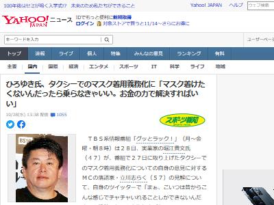 堀江貴文 西村博之 ホリエモン ひろゆき タクシー マスクに関連した画像-02