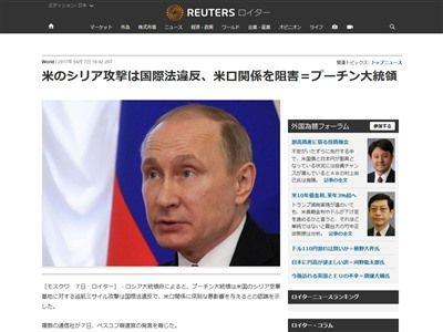 プーチン大統領 シリア空爆 アメリカに関連した画像-02
