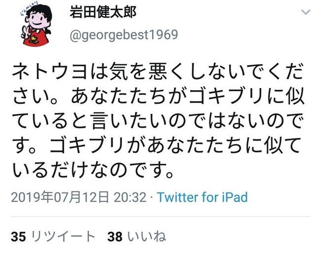 安倍晋三 安倍総理 安倍首相 木村花 左翼 誹謗中傷 ダブスタ お前が言うなに関連した画像-19