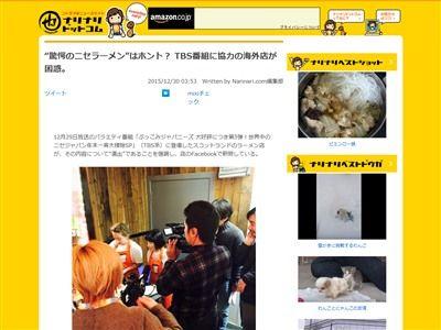 TBS ヤラセ ニセラーメン 海外に関連した画像-02