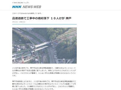 神戸市 新名神高速道路 橋げた 落下 事故 ケガに関連した画像-02
