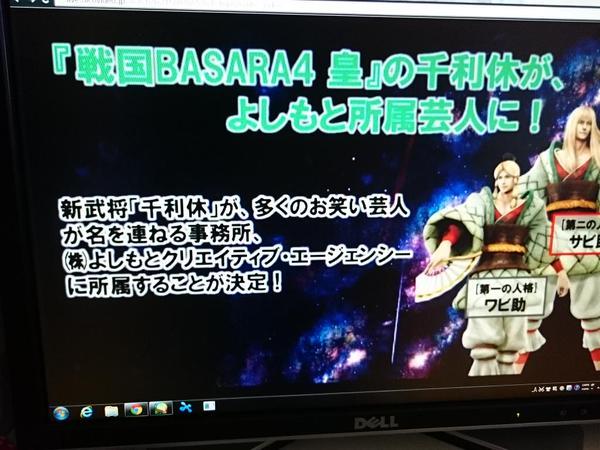 戦国BASARA4皇 戦国BASARA4 千利休 プレイアブルキャラ 吉本興業 所属に関連した画像-02