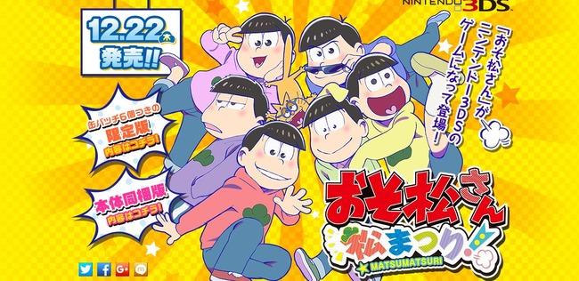 おそ松さん 松まつり デジモン 3DS 予約に関連した画像-01
