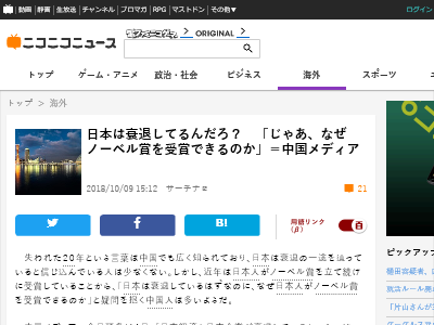 日本 衰退 ノーベル賞 中国メディア 中国 疑問に関連した画像-02