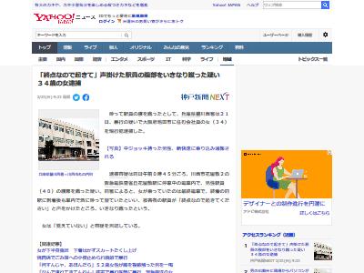 女性 泥酔 電車 終点 駅員 腹部 蹴り 逮捕に関連した画像-02