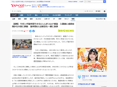 東京五輪 ウガンダ 選手団 新型コロナウイルス 陽性 農耕接触に関連した画像-02