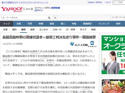 韓国 徴用工 賠償請求権 元最高裁判事 逮捕に関連した画像-02