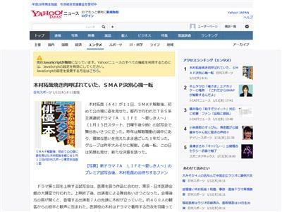 SMAP 焼肉 飲み会 木村拓哉に関連した画像-02