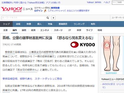 立憲民主党 枝野幸男 安倍総理 言い間違い 野党 党名ロンダリングに関連した画像-02