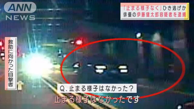 伊藤健太郎 ひき逃げ 逮捕 救護活動 スマホ クズに関連した画像-04