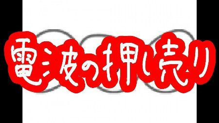 NHK 受信料に関連した画像-01