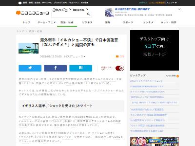 イルカショー日本謝罪に関連した画像-02