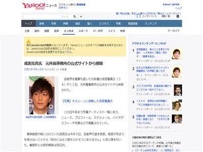 成宮寛貴 コカイン 所属事務所 公式サイト 削除 芸能界 復帰に関連した画像-02