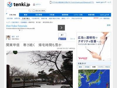 関東 気象 天気予報に関連した画像-02