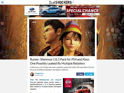 PS4 XboxOne シェンムーに関連した画像-02