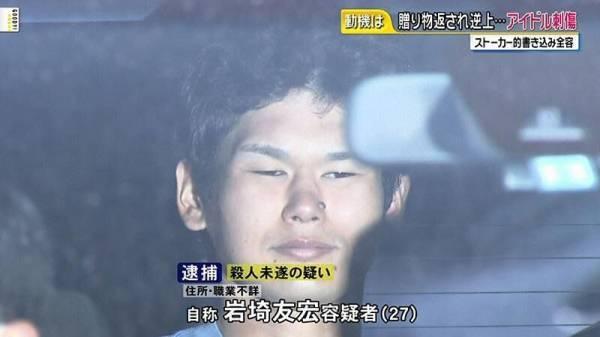 【ふざけんな】冨田真由さん刺傷事件の岩埼友宏被告に懲役14年6ヵ月の判決! 軽すぎるし短すぎるだろ