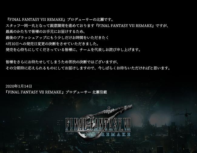 FF7 リメイク 発売延期 ファイナルファンタジーに関連した画像-02