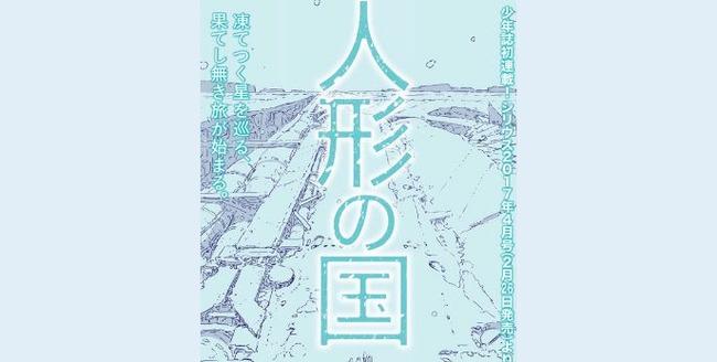 弐瓶勉 人形の国 新連載に関連した画像-01