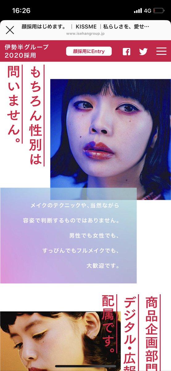 伊勢半グループ 広告 顔採用 メイク 自由に関連した画像-04