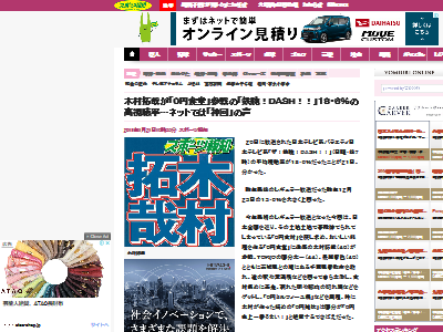 木村拓哉 鉄腕ダッシュ 高視聴率に関連した画像-02