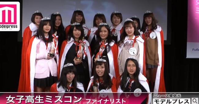 ミスコン 日本一かわいい女子高生に関連した画像-01