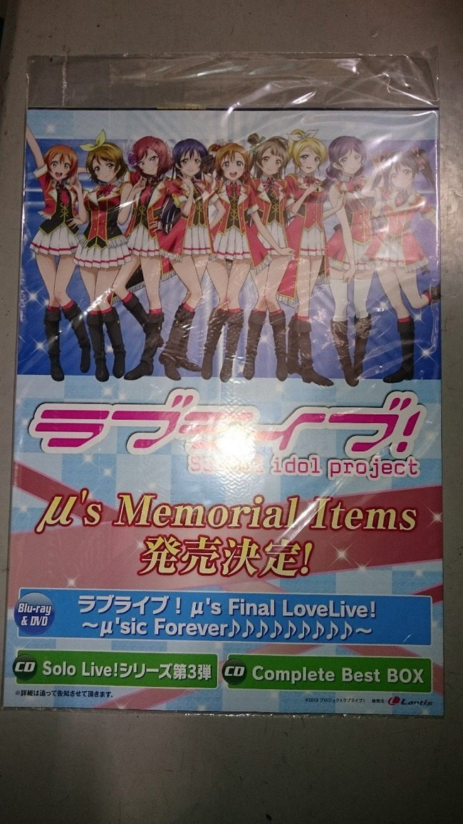 ラブライブ! ファイナルライブ ブルーレイ DVD CD コンプリートベストに関連した画像-02