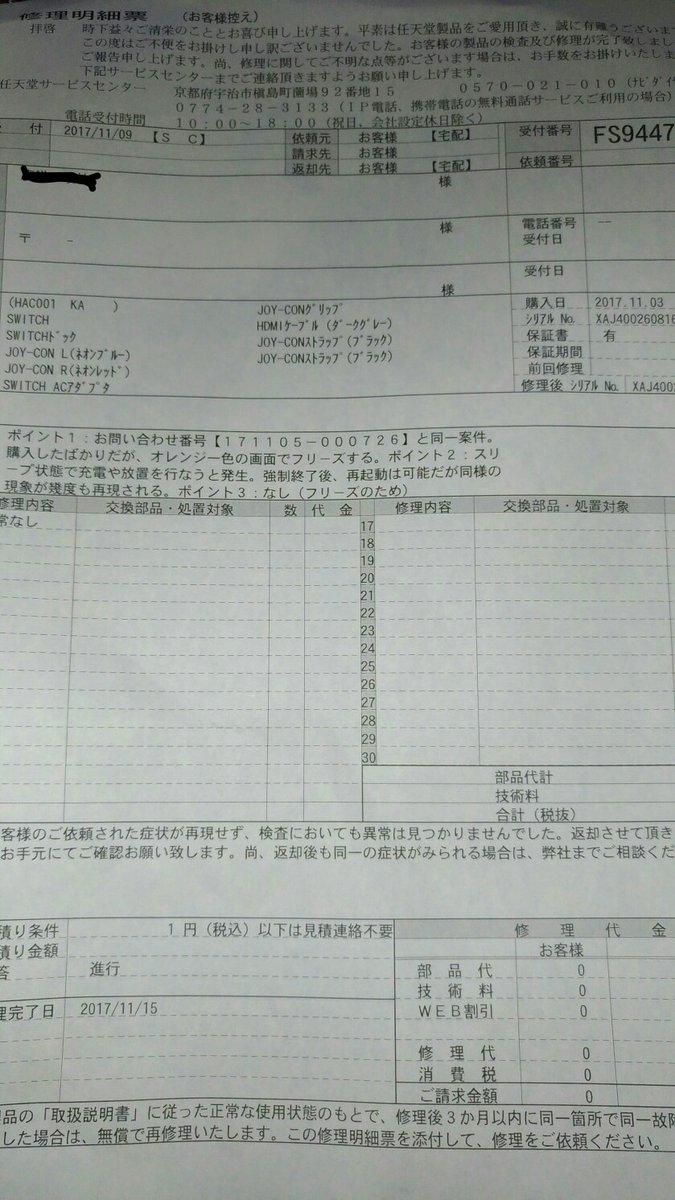 任天堂 ニンテンドースイッチ オレンジスクリーン 故障 初期不良に関連した画像-02