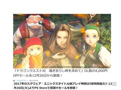 ドラクエ11 セール PSストア ドラゴンクエスト11 DL版に関連した画像-02