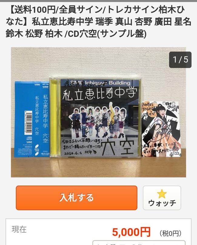 渡辺直美 私物 CD サイン 掃除業者 窃盗 ヤフオク 転売に関連した画像-02