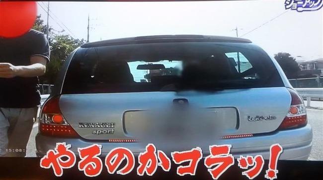 煽り運転 有罪 暴行罪に関連した画像-01