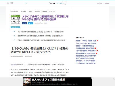 オタクが多い 都道府県 ランキング に関連した画像-02