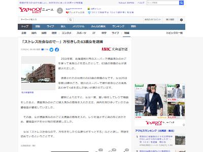 万引き 北海道 無職 高齢者に関連した画像-02