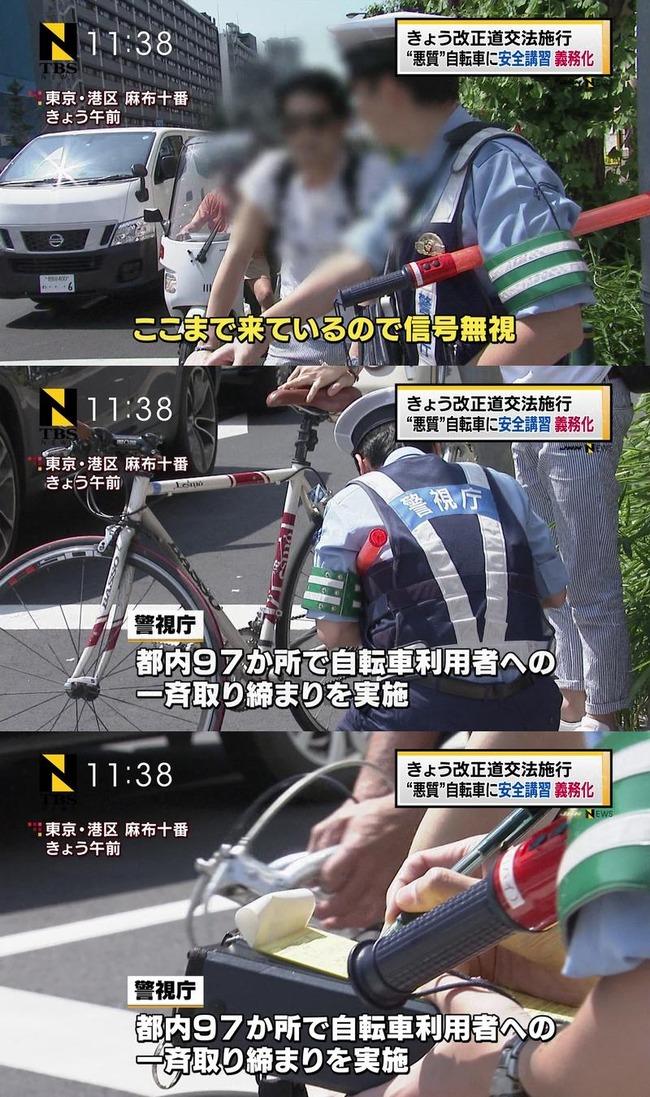 自転車 取締り 都内に関連した画像-03