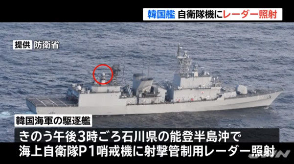 韓国軍 火器管制レーダー 照射 映像 公開に関連した画像-01