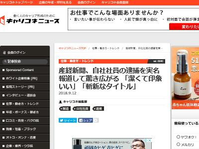産経新聞 社員 逮捕 記者 不祥事 強要容疑 実名報道に関連した画像-02