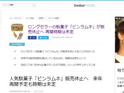 ビンラムネ 販売休止 駄菓子に関連した画像-02