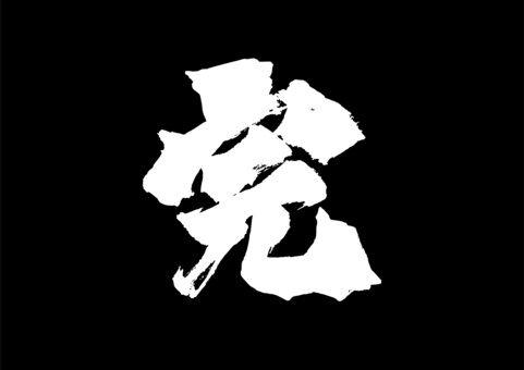 ワンピース ハンターハンター 名探偵コナン ゴルゴ13に関連した画像-01