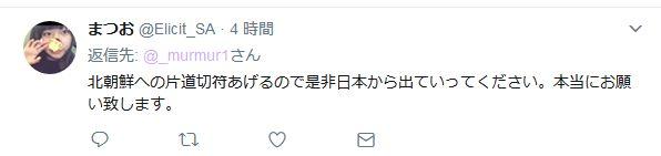 日本 闇 下着 SNS 変態 拡散 苦言 クソリプ 逆ギレに関連した画像-10