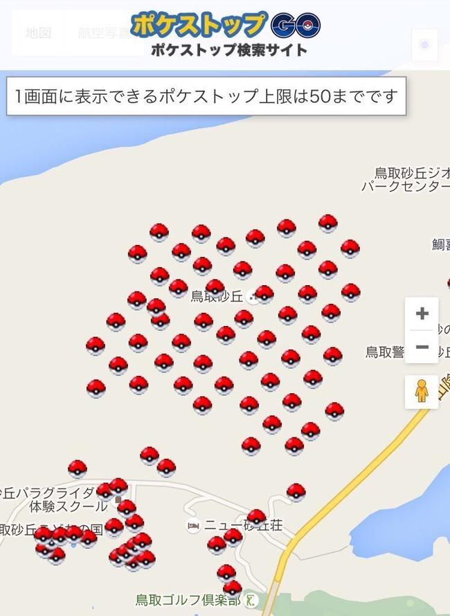 ポケモンGO 鳥取砂丘に関連した画像-03