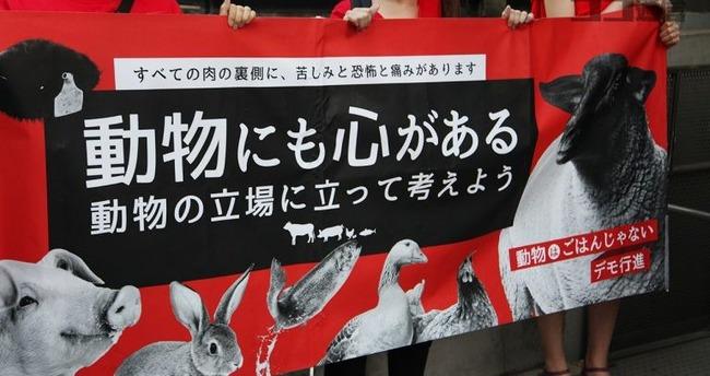 渋谷 ヴィーガン デモ カウンター 動物はごはんじゃない 動物はおかずだに関連した画像-01