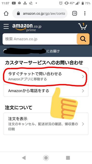 PS5 Amazon 転売 キャンセルに関連した画像-03